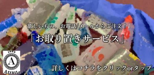 torioki バナー.jpg